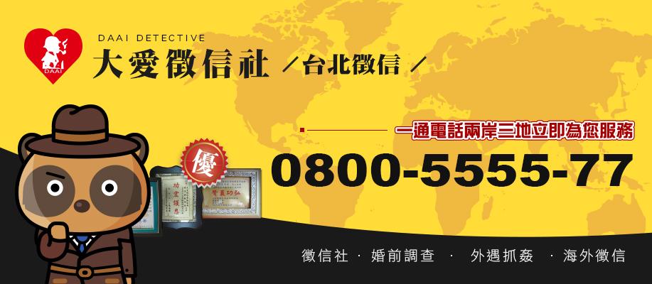 台北市徵信社