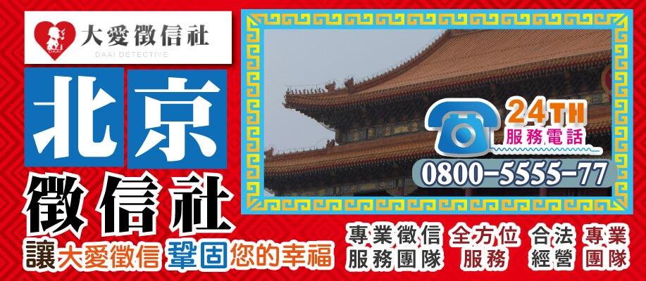 北京徵信公司