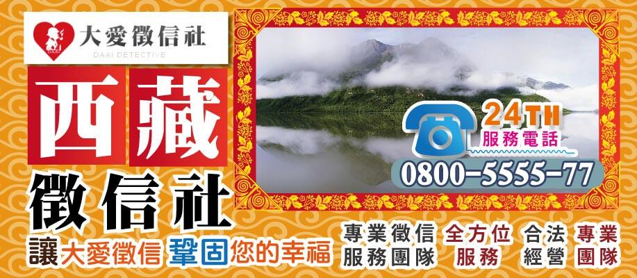 西藏徵信社