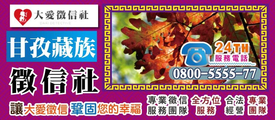 甘孜藏族徵信社