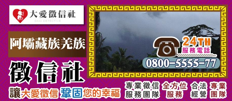 阿壩藏族羌族徵信社