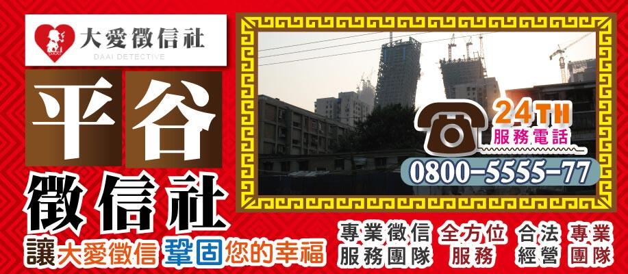 平谷區徵信社