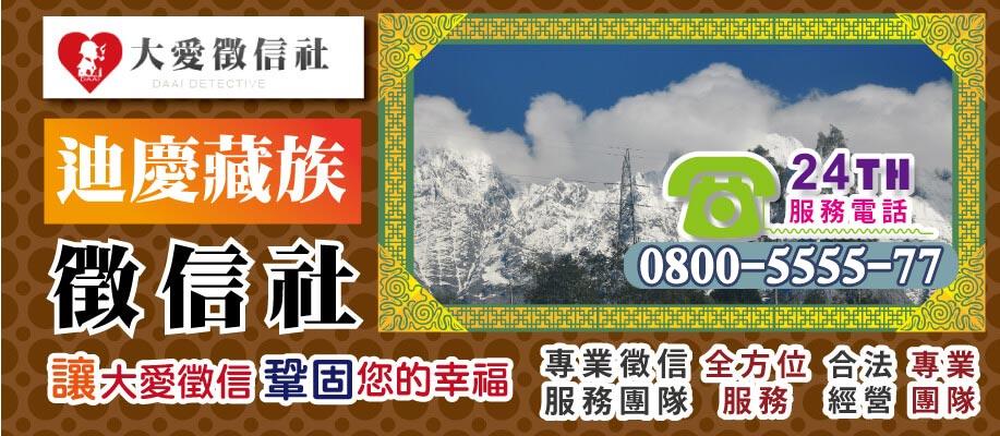 迪慶藏族自治州徵信社