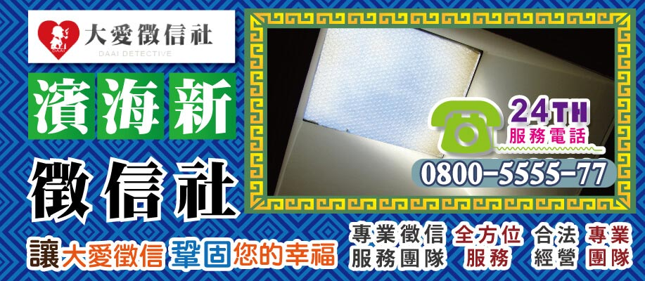 濱海新區徵信社