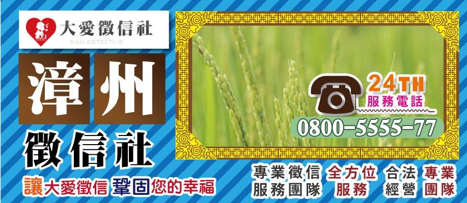 漳州市徵信社