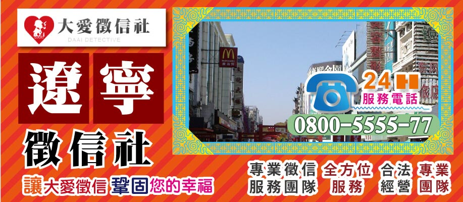 遼寧徵信社