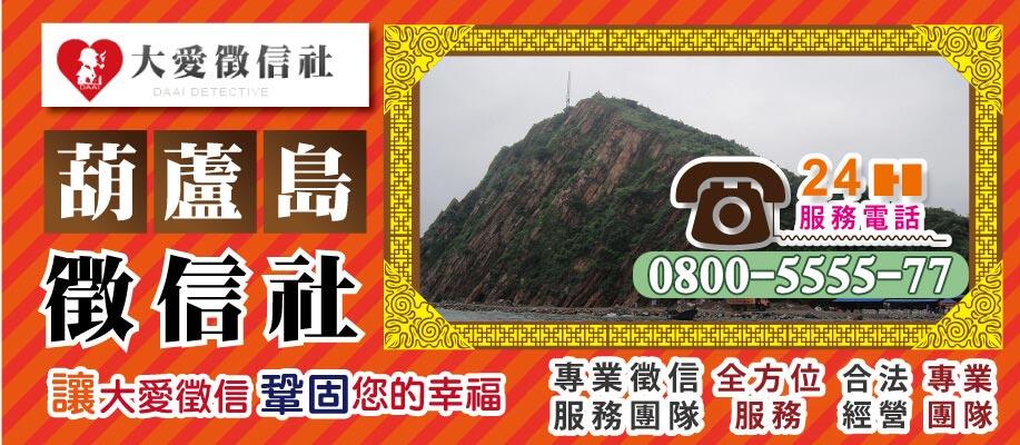 葫蘆島徵信社