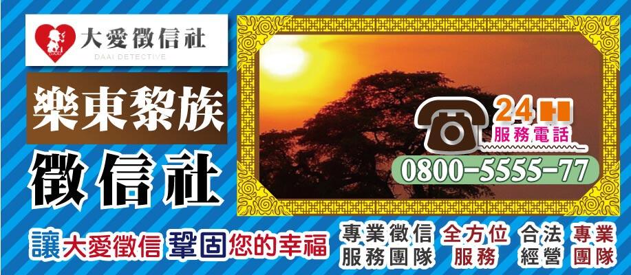樂東黎族自治縣徵信社