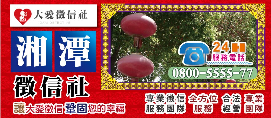 湘潭市徵信社
