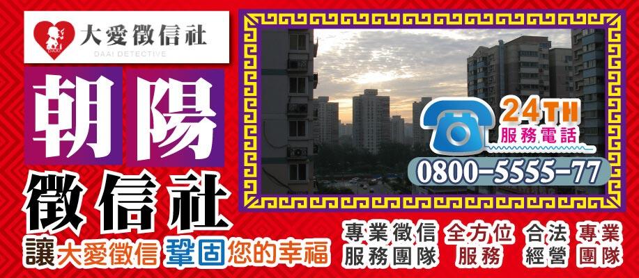 朝陽區徵信社