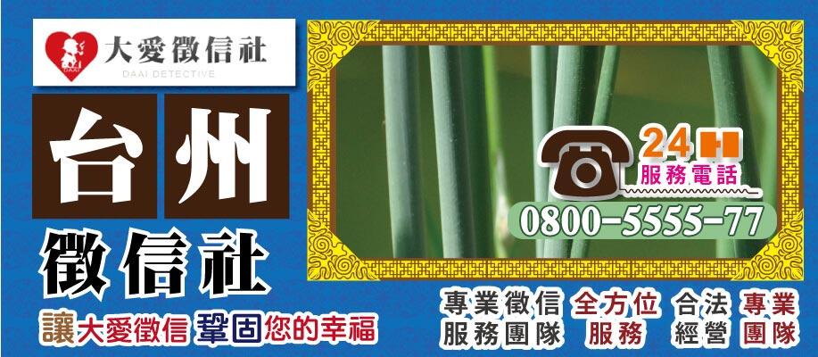 台州徵信社