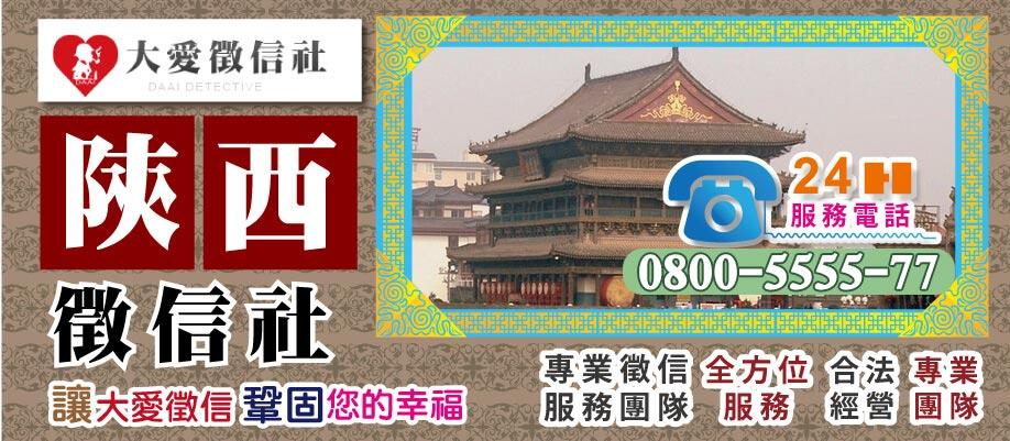 陝西省徵信社