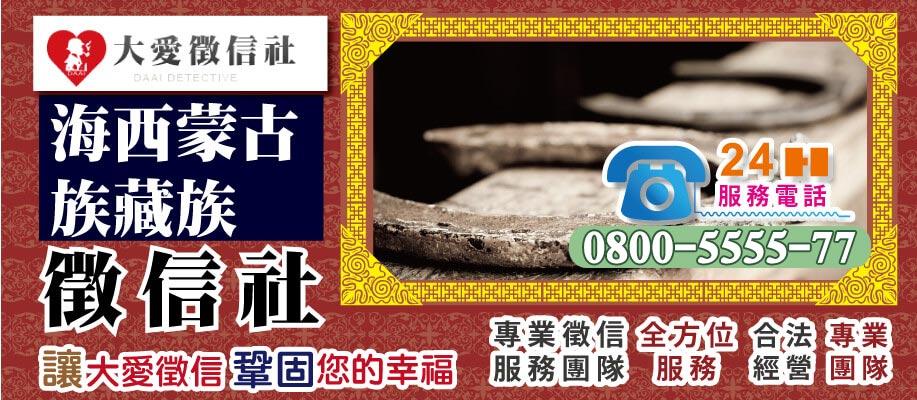 海西蒙古族藏族自治州徵信社