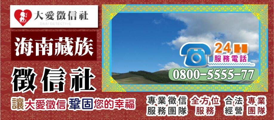 海南藏族自治州徵信社