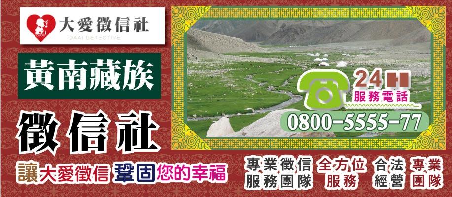 黃南藏族自治州徵信社