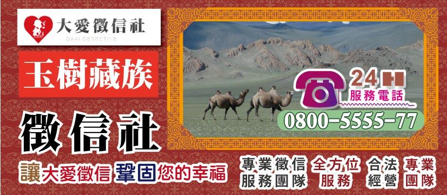 玉樹藏族自治州徵信社