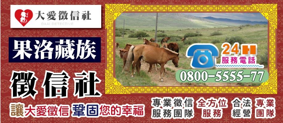 果洛藏族自治州徵信社