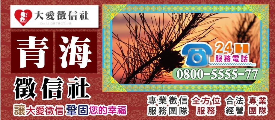 青海徵信社