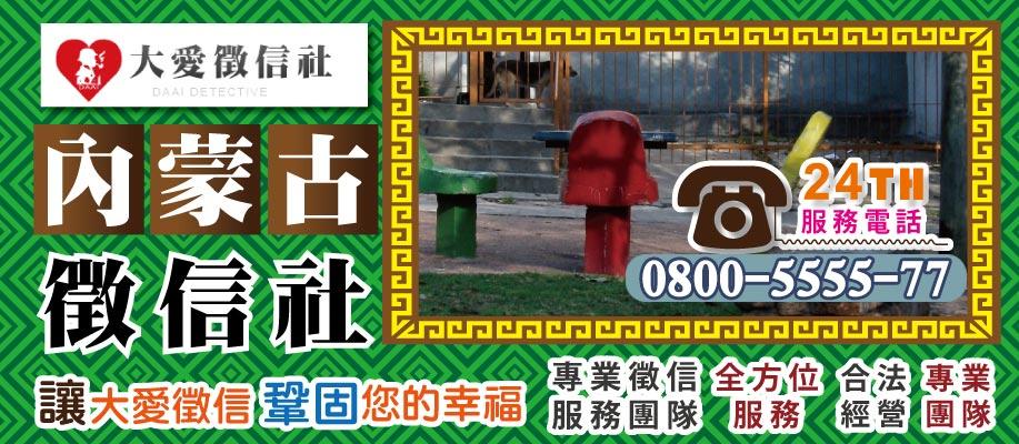 內蒙古徵信社