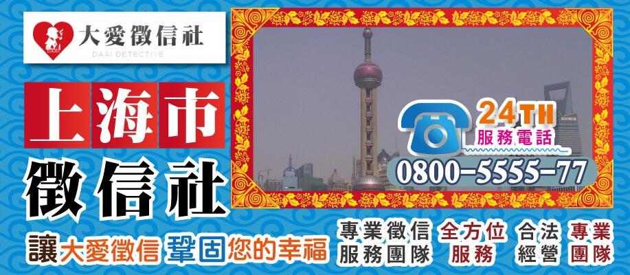 上海市徵信社