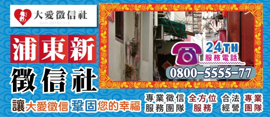 浦東新區徵信社