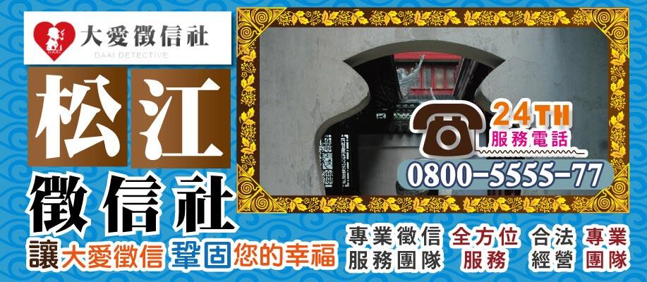 松江區徵信社