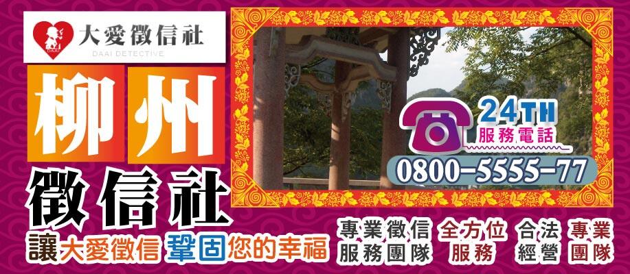 柳州徵信社