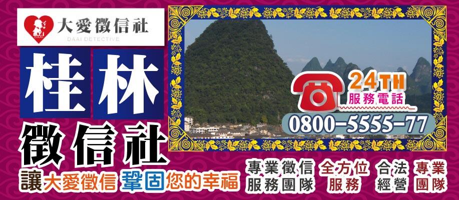 桂林徵信社