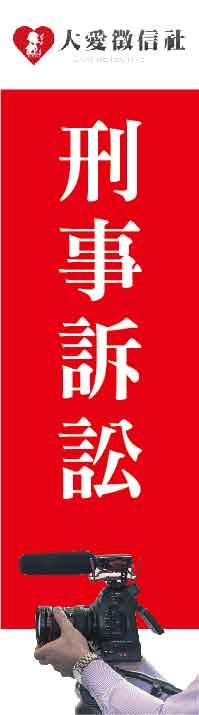 台南市徵信公會左圖
