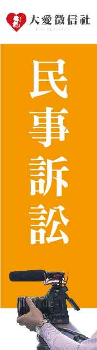 台南徵信公會左圖
