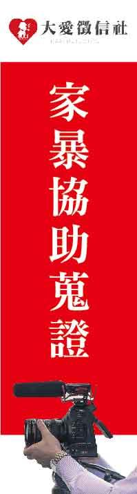 新竹徵信公會左圖