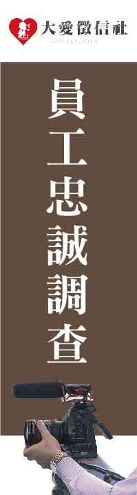 中華女人徵信左圖