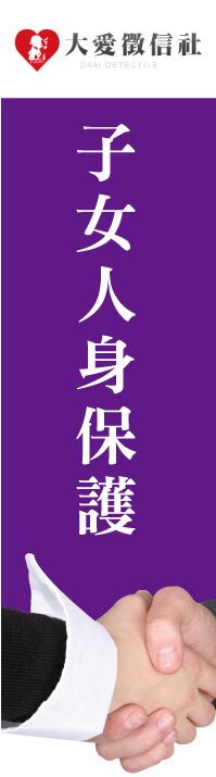 台北市徵信社左圖
