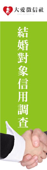 台南徵信左圖