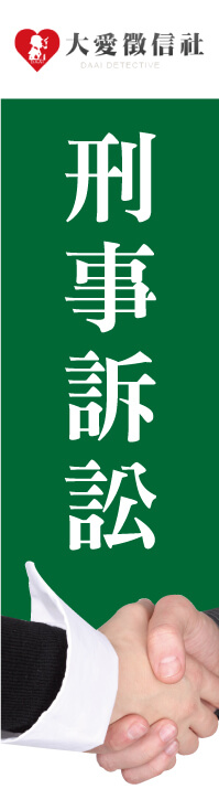 北京徵信左圖