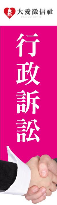 廣州徵信左圖