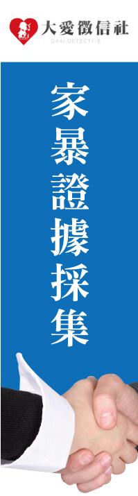 國華徵信左圖
