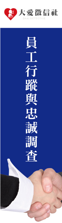 香港徵信左圖