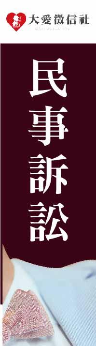 台南律師左圖