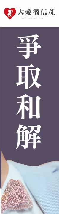 上海討債左圖