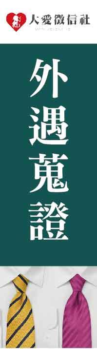 台北市討債公司左圖