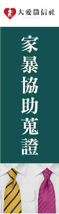 新竹討債公司左圖