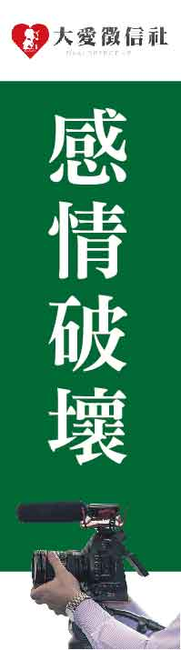 台北徵信公會左圖