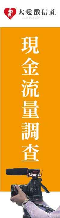 台中市徵信公會左圖