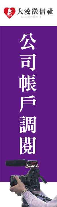 台中縣徵信公會左圖
