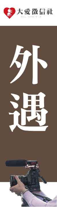 台中徵信協會左圖