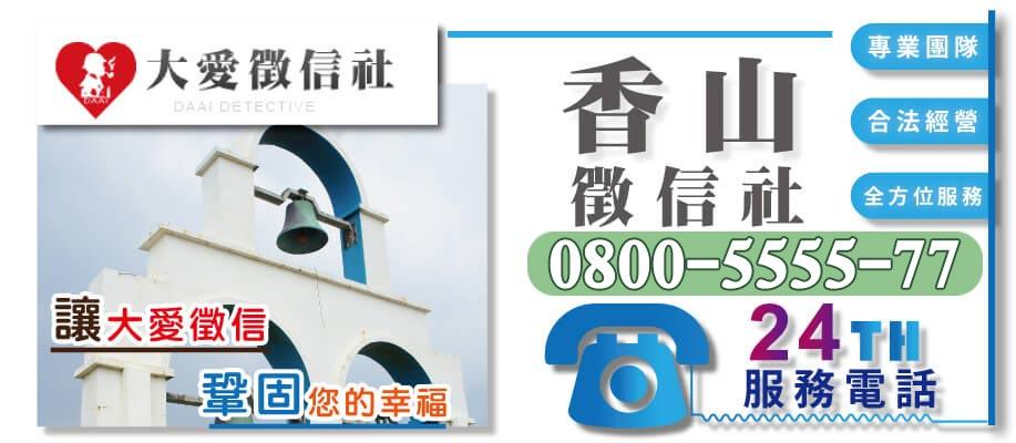 香山徵信社