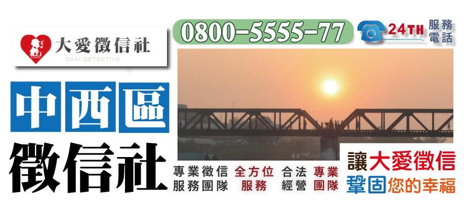 台南中西區徵信社