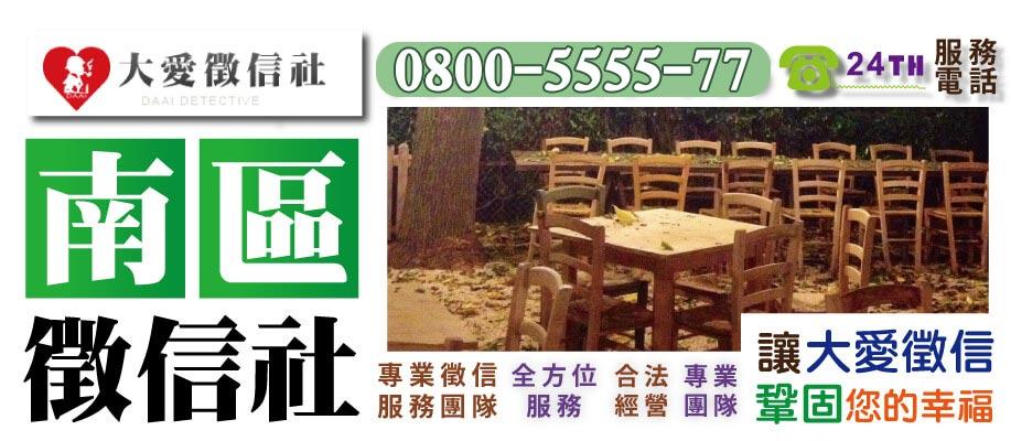台南南區徵信社