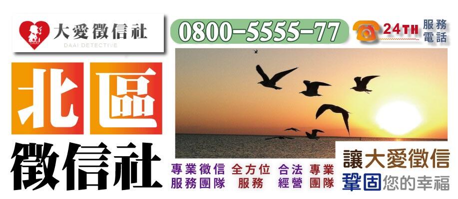 台南北區徵信社